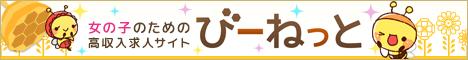 秋葉原・神田の風俗求人・デリヘルのバイト探しは「びーねっと」