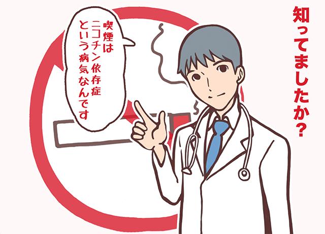 禁煙外来で診察を受ける