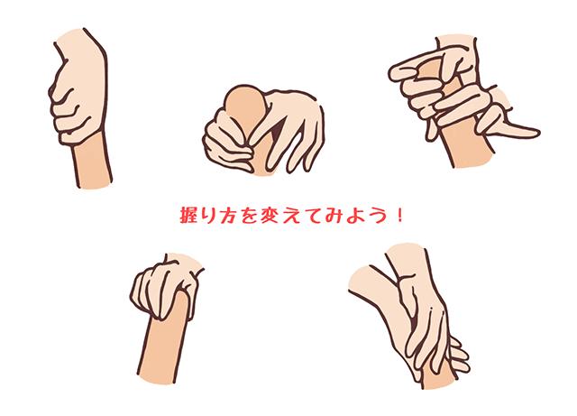 手コキの種類一覧