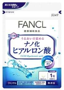 FANCL ナノ化ヒアルロン酸