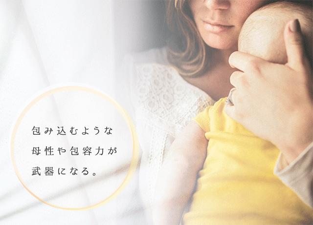 包み込むような母性や包容力が武器になる。