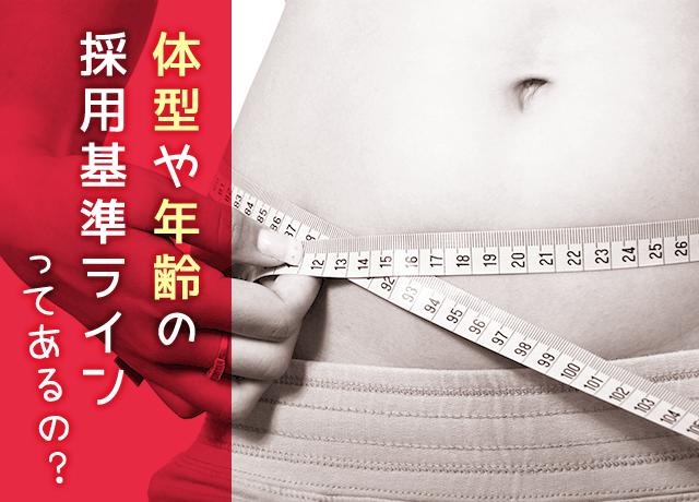 体型や年齢の採用基準ラインってあるの?