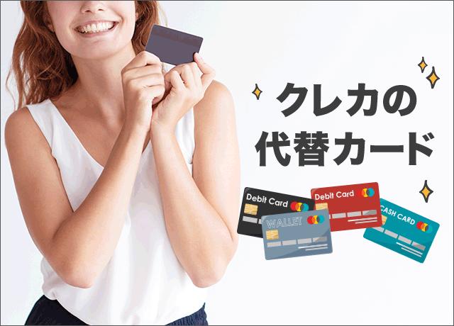 クレジットカードの代替