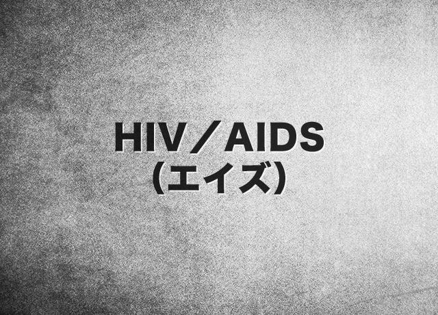 HIV/AIDS(エイズ)