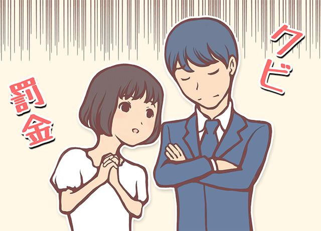 風俗店ではスタッフと風俗嬢の恋愛は禁止