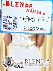 club BLENDAの桃宮 いちごさん