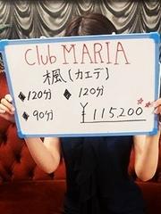 Club MARIAのカエデさん