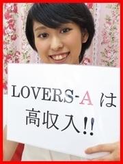 LOVERS-A(ラバーズエー)のばるさん