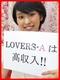 LOVERS-A(ラバーズエー) ばるさん(20歳)