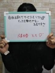 Japan Escort Erotic Massage Clubのともさんさん