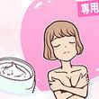 黒くなった乳首をピンク色に戻す方法