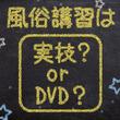 風俗講習は実技?DVD?内容や業種による違いを徹底解説!