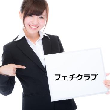 M男性専門【フェチクラブ】 田中