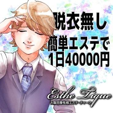 大阪回春性感エステティーク ティーク店長