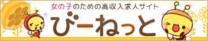 枚方・茨木 風俗求人 びーねっと