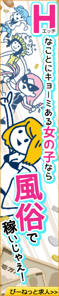 上野の風俗求人ならびーねっと
