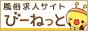 歌舞伎町の風俗求人・高収入アルバイト情報びーねっと
