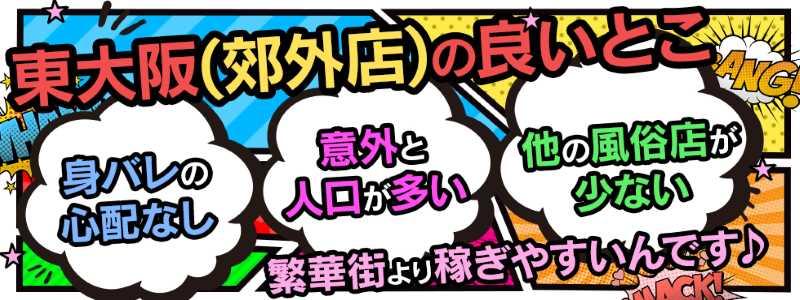 熟女家 東大阪PR店の風俗求人情報