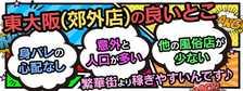 びーねっと おすすめ求人情報 熟女家 東大阪PR店