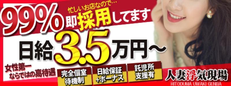 東京エリアのおすすめ求人 池袋人妻浮気現場