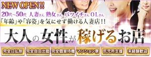 新宿・歌舞伎町エリアのおすすめ求人 新宿マダムと妄想関係