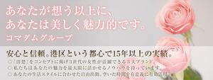 渋谷エリアのおすすめ求人 六本木ラブイマージュ