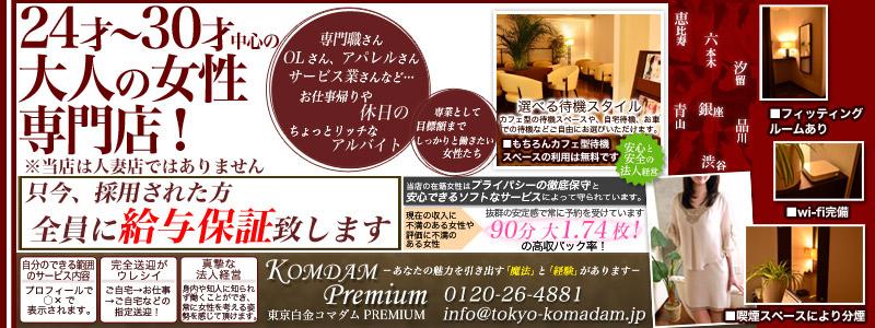 東京エリアのおすすめ求人 東京白金コマダムPremium