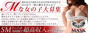 五反田エリアのおすすめ求人 MASK