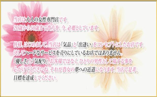 ★入店祝い金30000円★プレゼント中!!