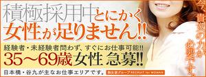 日本橋エリアのおすすめ求人 熟女家ミナミエリア店