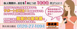 熟女家 京橋店の求人情報