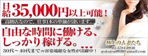 五反田エリアのおすすめ求人 極上の人妻たち
