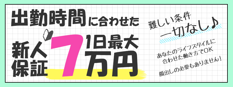 人妻城横浜本店の求人情報