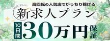 びーねっと おすすめ求人情報 丸妻汁横浜本店