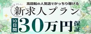 横浜エリアのおすすめ求人 丸妻汁横浜本店