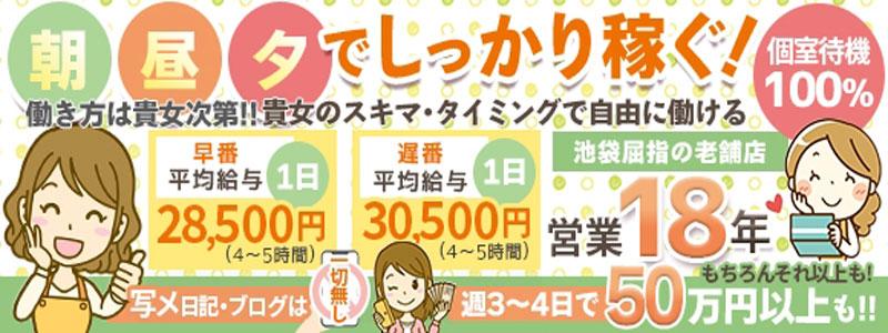 東京エリアのおすすめ求人 人妻紹介センター
