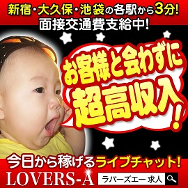 LOVERS-A(ラバーズエー)の店舗情報
