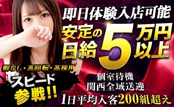 スピードなら確実に1日5万円稼げます!