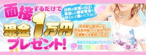 赤坂プリンセスの求人情報