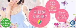 横浜エリアのおすすめ求人 桃色フレッシュ!!