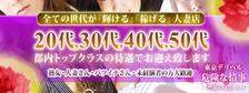 びーねっと おすすめ求人情報 東京危険な情事 喪服の未亡人