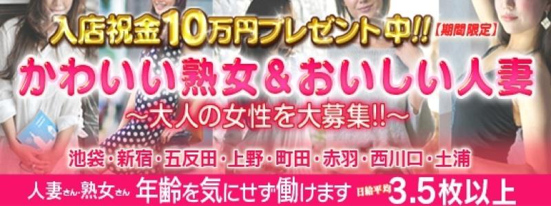 東京エリアのおすすめ求人 かわいい熟女&おいしい人妻 上野店