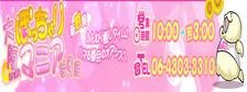 びーねっと おすすめ求人情報 大阪ぽっちゃりマニア谷九店