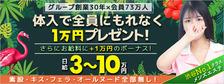 渋谷リラックスクラブ S.R.C ピックアップ