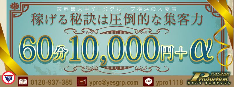 YOKOHAMA Production(YESグループ) 大画像