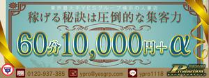 横浜エリアのおすすめ求人 YOKOHAMA Production(YESグループ)
