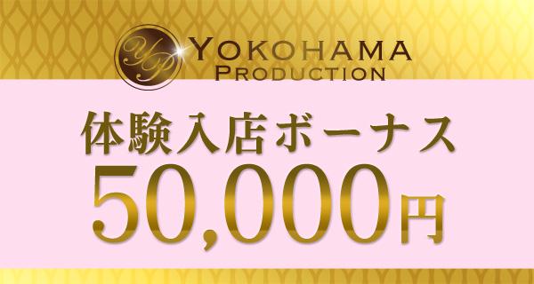 YOKOHAMA Production(YESグループ)_3