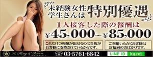 川崎エリアのおすすめ求人 The king & Queen Tokyo