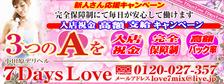びーねっと おすすめ求人情報 小田原デリヘル7DaysLove
