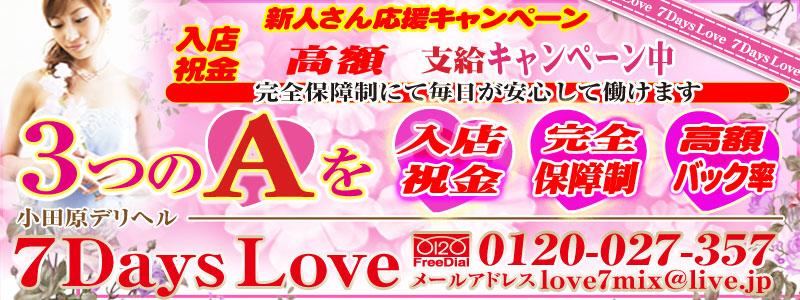 小田原デリヘル7DaysLove